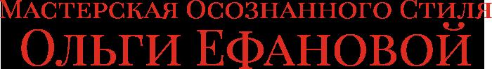 Мастерская Осознанного Стиля Ольги Ефановой